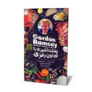 آموزش آشپزی غذاهای خارجی