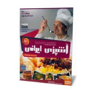 آموزش جامع آشپزی ایرانی