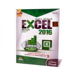 آموزش جامع اکسل 2016