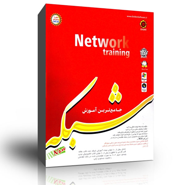 جامع ترین آموزش شبکه