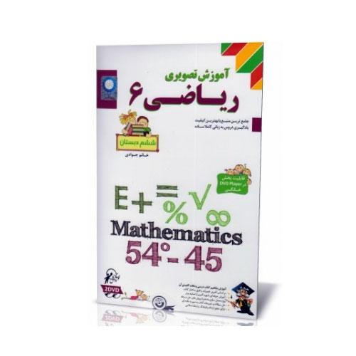 آموزش تصویری ریاضی پایه ششم