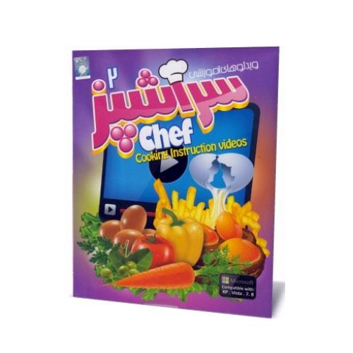 آموزش تصویری آشپزی سرآشپز 2