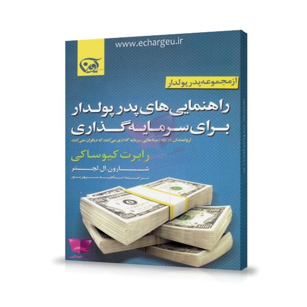 کتاب راهنمایی های پدر پولدار برای سرمایه گذاری