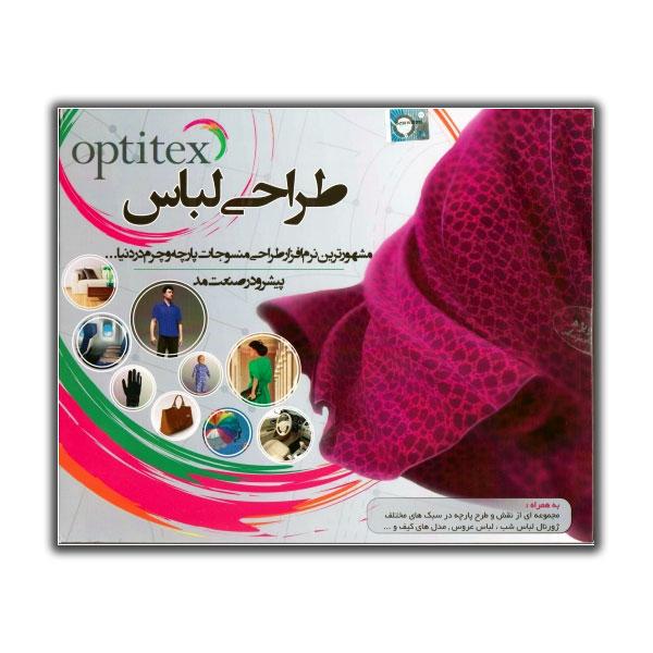 آموزش طراحی لباس Optitex