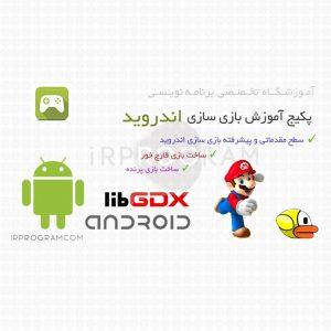پکیج کامل آموزش بازی سازی در اندروید با LibGDX