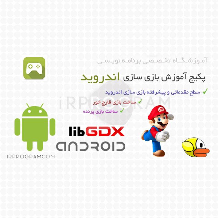 آموزش ساخت بازی با اندروید یونیتی Android Unityپکیج کامل آموزش بازی سازی در اندروید با LibGDX
