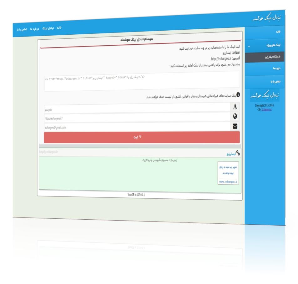 سورس کد اسکریپت تبادل لینک هوشمتد php