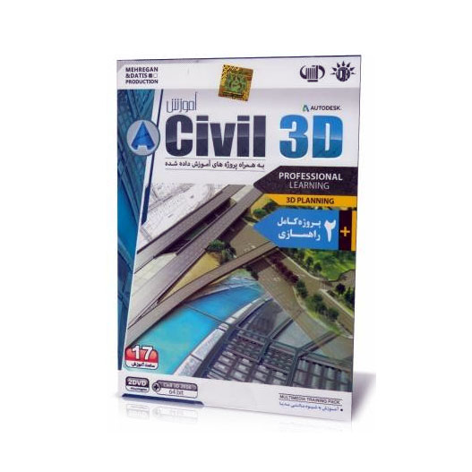 آموزش Civil 3D 2016