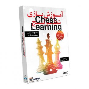 آموزش تصویری شطرنج - اوریجینال