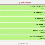 mellat-script-downloads