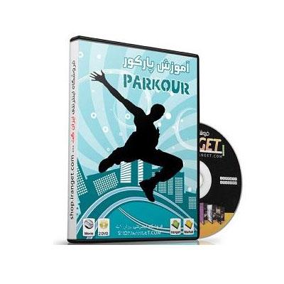 مجموعه آموزش پارکور Parkour