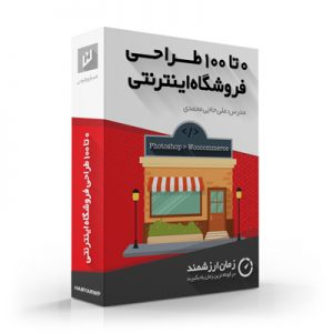 دوره ٠ تا ١٠٠ طراحی فروشگاه اينترنتی