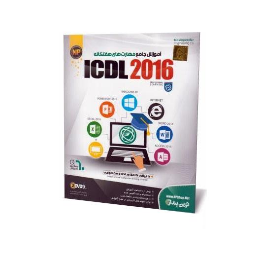 آموزش جامع كسب مهارتهاي هفتگانه ICDL 2016