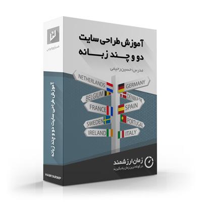 Multilanguage_tutorials