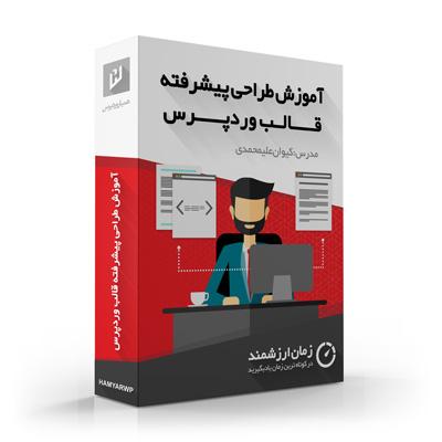 آموزش طراحی پیشرفته قالب وردپرس