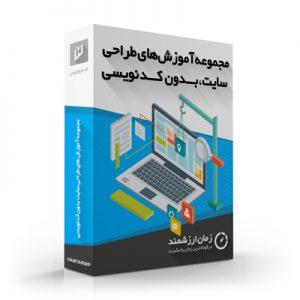 مجموعه آموزش های طراحی سایت بدون کدنویسی