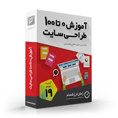 آموزش ۰ تا ۱۰۰ طراحی سایت