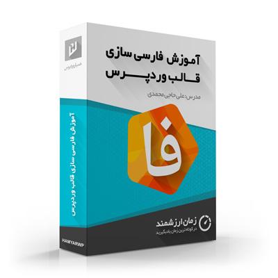 آموزش کامل فارسی سازی قالب وردپرس