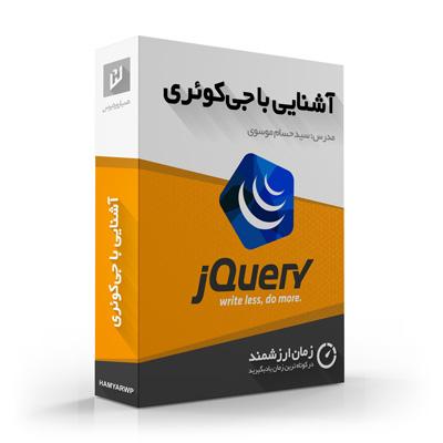 jquery_tutorials