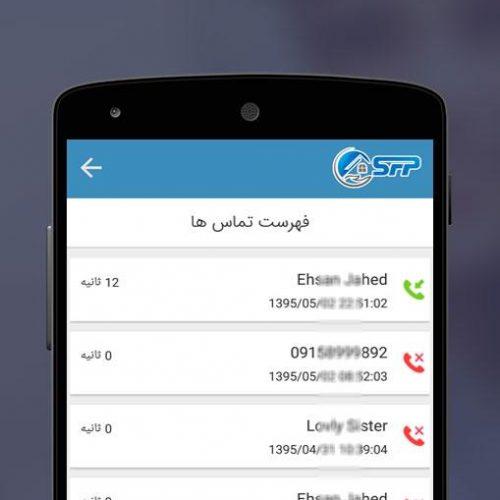 sfp-calls