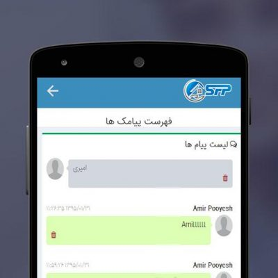 sfp-sms