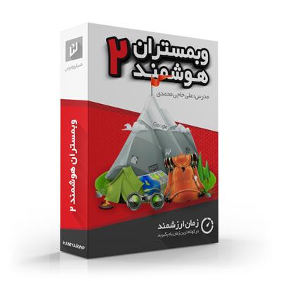 وبمستران هوشمند ۲ – سبک جدید آموزش طراحی سایت