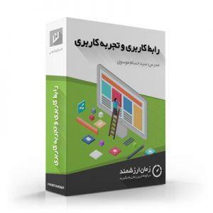 آموزش رابط کاربری و تجربه کاربری