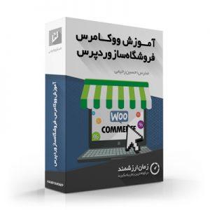 آموزش ووکامرس، فروشگاهساز وردپرس