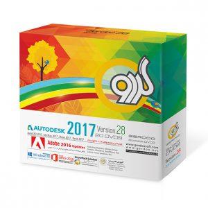 مجموعه نرم افزاری گردو 2017 نسخه 28
