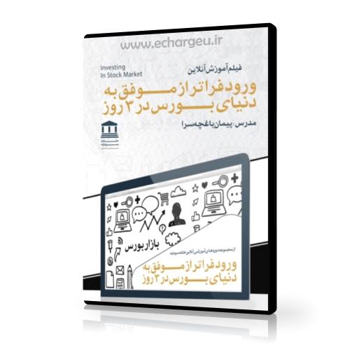 دوره آنلاین ورود فراتر از موفق به دنیای بورس در 3 روز