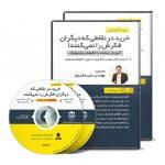 آموزش الگوهای هارمونیک معامله سهام در بورس