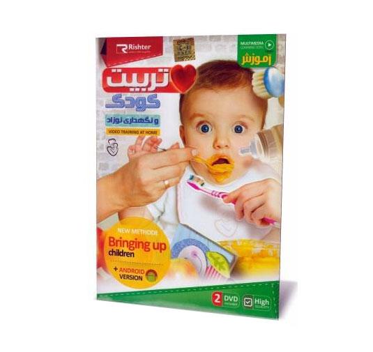 آموزش تربیت کودک و نگهداری نوزاد