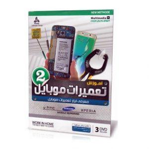 آموزش تعمیرات موبایل 2