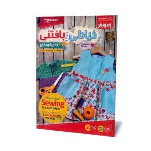 آموزش خیاطی و بافتنی لباس کودکان