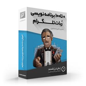 آموزش ۰ تا ۱۰۰ برنامه نویسی ربات تلگرام