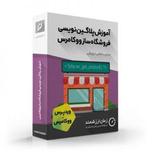 آموزش پلاگین نویسی وردپرس در فروشگاهساز ووکامرس