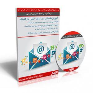فیلم آموزش تصویری جامع بازاریابی ایمیلی به زبان فارسی