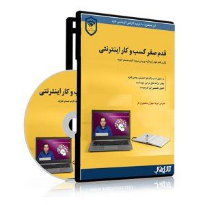 آموزش شروع کسب و کار اینترنتی