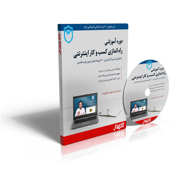 فیلم آموزش راه اندازی کسب و کار اینترنتی