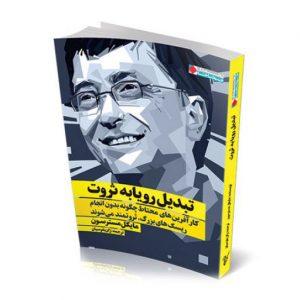 کتاب: تبدیل رویا به ثروت