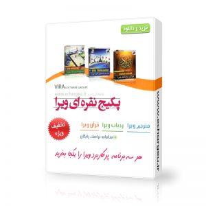مترجم ویرا ردیاب ویرا قرآن ویرا