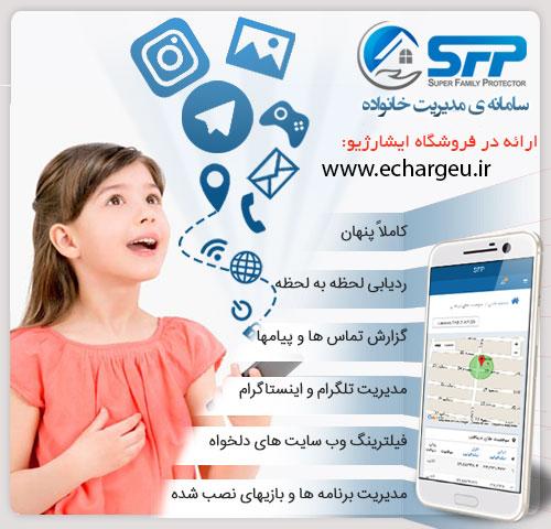 نرم افزار مدیریت و کنترل خانواده و فرزندان در فضای مجازی و اینترنت