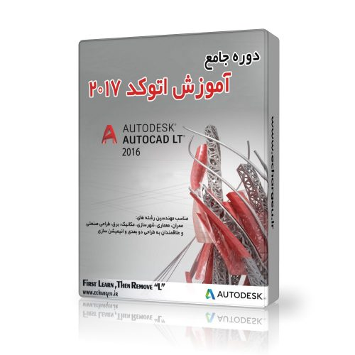 Autocad-2017–learning-cover