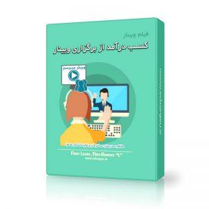فیلم وبینار آموزش کسب درآمد از برگزاری وبینار