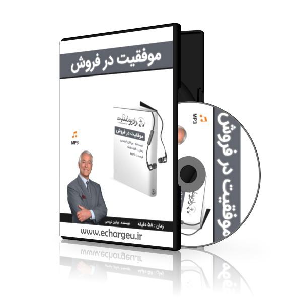 کتاب صوتی موفقیت در فروش برایان تریسی