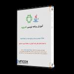 آموزش توسعه نرم افزار اندروید با جاوا
