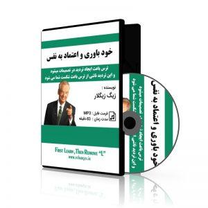 کتاب صوتی خودباوری و موفقیت