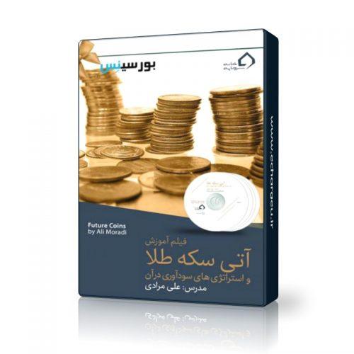 -آموزش صفر تا صد قرارداد آتی سکه طلا + استراتژیهای سودآوری
