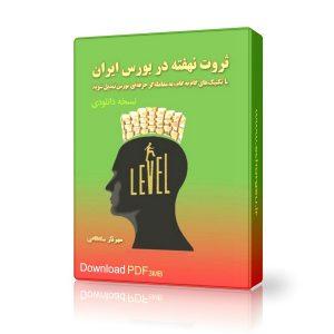 دانلود کتاب ثروت نهفته در بورس ایران - مهرناز سلطانی