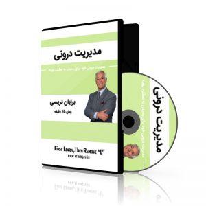 دانلود کتاب صوتی مدیریت درونی